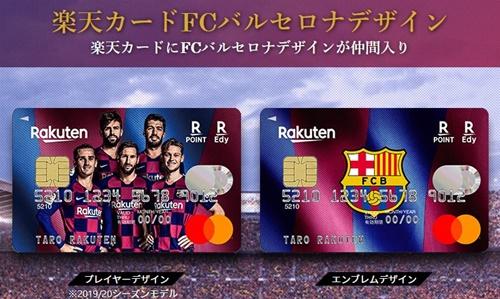 楽天カード FCバルセロナデザイン